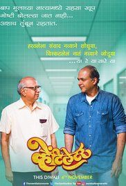 Download Links For Marathi Movies. Gaju Kaka who never makes an appearance is breathing his last in the hospital few days before the Ganpati festival. As the news of his illness spreads, the entire extended family gathers to...