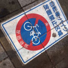 No park your bicycle in this area.