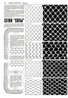 Crochet lace ground stitches net/mesh ~~ 036 (491x700, 312Kb)