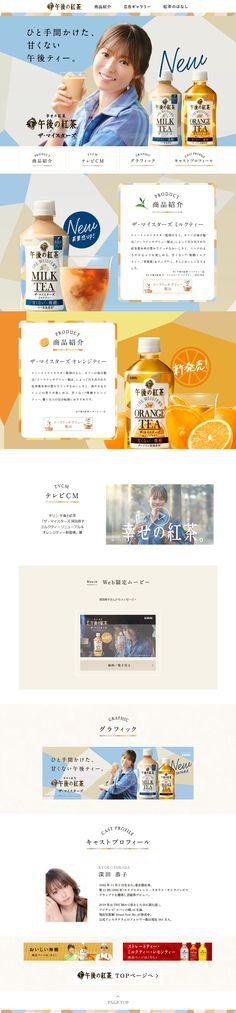 KIRIN様の「午後の紅茶 ザ・マイスターズ」のランディングページ(LP)キレイ系 お茶・紅茶・珈琲 #LP #ランディングページ #ランペ #午後の紅茶 ザ・マイスターズ Web Layout, Layout Design, Web Japan, Fashion Web Design, Orange Tea, Japan Style, Illustrations And Posters, Japan Fashion, Banner