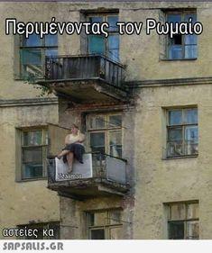 Funny Greek, Funny Photos, Lol, Memes, Smile, Humor, Fanny Pics, Moon Moon, Animal Jokes