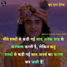 @beatking_sumedh @sourabhraaj.jain  पोस्ट पसंद आए तो फॉलो जरूर करे 🙏  @radha_krishna_status @radha_krishna_status @radha_krishna_status… Krishna Krishna, Radha Krishna Love Quotes, Radha Krishna Pictures, Krishna Images, Marathi Quotes, Hindi Quotes, Best Quotes, Radha Radha, Kalam Quotes