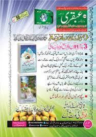 Ubqari Magazine December 2018 Free Download in Pdf