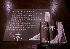 『珈琲 もみの木』(大阪・十三)へ。ここのお店のカウンターやテーブルは大阪万博の「もみの木」が使用されているのだ。