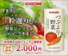 まさに「粒選り」の野菜ジュースがついにできました。KAGOME