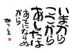 20151014 相田みつをワールド 10/14  筆山(ニャン)のブログ