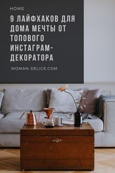 Дом мечты: 9 лайфхаков от топового декоратора – Woman Delice Floating Nightstand, Lettering, Interior Design, Furniture, Articles, Home Decor, Travel, Food, Houses