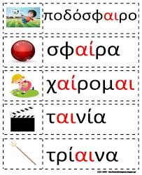 Greek Language, Speech And Language, Learn Greek, Decoding, Primary School, Ancient Greek, Speech Therapy, Special Education, Classroom