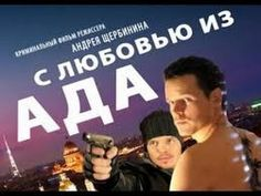 «Смотреть Фильмы Онлайн Остросюжетные Русские Боевики» / 2010