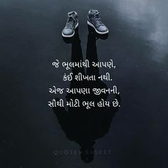 Motivational Good Morning Quotes, Eye Quotes, Gujarati Quotes, Reality Quotes, Bff, Eyes, Cat Eyes, Bestfriends