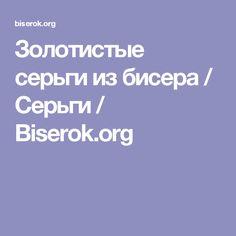 Золотистые серьги из бисера / Серьги / Biserok.org
