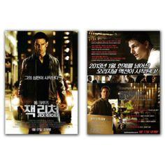 Jack Reacher Movie Poster 2012 Tom Cruise, Rosamund Pike, Robert Duvall
