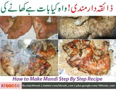Mandi recipe can be made with chicken, mutton and lamb as well however I am telling you how to make a chicken mandi rice.