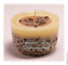 Добавим романтики в наши будни: делаем кофейную свечу - Ярмарка Мастеров - ручная работа, handmade