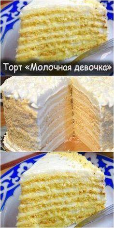 Pin on Cake Pin on Cake Russian Cakes, Russian Desserts, Russian Recipes, Gourmet Recipes, Baking Recipes, Three Milk Cake, Realistic Cakes, French Dessert Recipes, Bombe Recipe