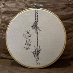 The Beauty of Islam — muacaiik: Beautiful short story ♥ Wife asks. Floral Embroidery Patterns, Creative Embroidery, Simple Embroidery, Hand Embroidery Patterns, Embroidery Stitches, Wedding Embroidery, Creations, Disney, Crochet
