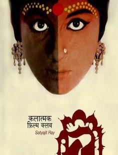 """1950s. """"Cine paralelo"""" de la India https://en.wikipedia.org/wiki/Parallel_Cinema  https://thirdcinema.wordpress.com/2015/10/27/indias-parallel-cinema/  http://revistacultural.ecosdeasia.com/radiografia-del-cine-indio-ii-la-epoca-dorada-del-celuloide-y-la-aparicion-de-la-nueva-ola-india/"""