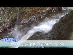 【動画】<糸島へ行こう!>夏のお出かけスポット「白糸の滝」は紅葉が美しい秋もおすすめ!  糸島の魅力を動画でたっぷり伝えたい… そんな想いから始まった「糸島へ行こう!」特集、今回ご紹介するのは福岡県指定の名勝「白糸の滝」です。
