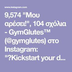 """9,574 """"Μου αρέσει!"""", 104 σχόλια - GymGlutes™ (@gymglutes) στο Instagram: """"💥Kickstart your day with this #Leg & #Glute workout!💥 I'm not sure if I've covered this before but…"""""""