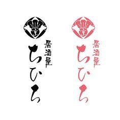 beramiさんの提案 - 小料理屋のロゴ(筆文字主体) | クラウドソーシング「ランサーズ」