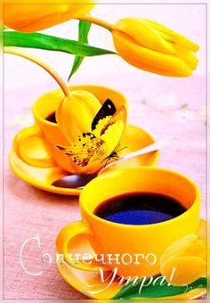 Анимированное фото Good Morning Tea, Happy Monday Morning, Good Morning Funny, Good Morning Greetings, Morning Gif, Saraswati Goddess, Easter Wallpaper, Emoji Images, Thanks Card