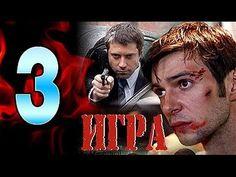 Скачать русский сериал игра 3 сезон