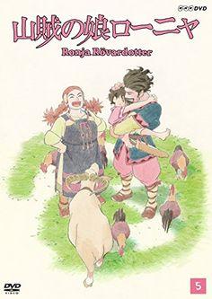 山賊の娘ローニャ 第5巻 [DVD]