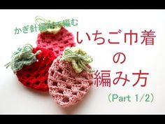 to crochet a strawberry pouch part 1 Crochet Coin Purse, Crochet Pouch, Crochet Keychain, Crochet Purses, Crochet Earrings, Crochet Motifs, Crochet Flower Patterns, Crochet Flowers, Crochet Home