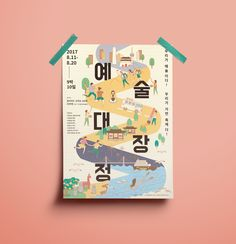 Creative Poster Design, Graphic Design Tips, Graphic Design Posters, Graphic Design Illustration, Book Design, Design Art, Graph Design, Graphic Artwork, Japan Design