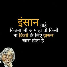 Apj Quotes, Love Quotes, Motivational Thoughts, Motivational Quotes, Inspirational, Life Lesson Quotes, Life Lessons, Kalam Quotes, Attitude Quotes For Boys