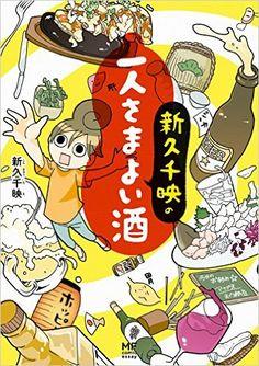 Amazon.co.jp: 新久千映の一人さまよい酒<新久千映の一人さまよい酒> (コミックエッセイ) 電子書籍: 新久 千映: Kindleストア