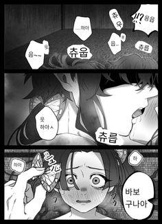 Manga, Anime Couples, Location History, Anime Art, Comics, Illustration, Cute, Movie Posters, Twitter