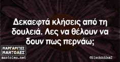 Funny Picture Quotes, Funny Quotes, Greek Quotes, Just For Laughs, Funny Images, True Stories, Sarcasm, Jokes, Lol