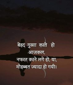Quotes In Hindi Attitude, True Feelings Quotes, Love Quotes In Hindi, Hindi Qoutes, Marathi Quotes, Upset Quotes, Heartbroken Quotes, Snap Quotes, Me Quotes