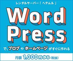 Word Pressで、ブログやホームページがすぐに作れる レンタルサーバー「ヘテムル」のバナーデザイン