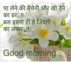 Good Morning In Hindi, Gd Morning, Good Morning Messages, Good Morning Wishes, Good Morning Images, Good Morning Quotes, Hindi Quotes, Quotations, Brother Sister Quotes