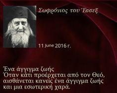 Orthodox Christianity, Christian Life, Wise Words, Sofa, Sayings, Quotes, Quotations, Christian Living, Settee