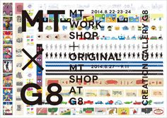 『MT x G8』MT WORK SHOP+ORIGINAL MT SHOP AT G8 2014.8.22・23・24