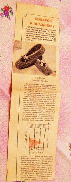 Knit Slippers Free Pattern, Crochet Shoes Pattern, Knitted Slippers, Shoe Pattern, Slipper Socks, Free Knitting, Lilac, Knit Crochet, Google Translate