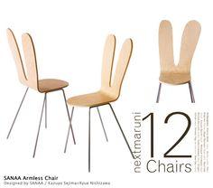【楽天市場】ネクストマルニ サナーアームレスチェア / nextmaruni SANAA Armless Chair / うさぎ・ラビット・椅子 /:monoHAUS by keyplace/モノハウス