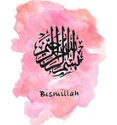 Bismillahi-Rahmanir-Rahim ✨ It might take a year, it might take a day - but whatever Allah has willed will always find its way. Calligraphy Wallpaper, Quran Wallpaper, Islamic Quotes Wallpaper, Bismillah Calligraphy, Islamic Art Calligraphy, Islamic Posters, Islamic Paintings, Islamic Wall Art, Islamic Gifts