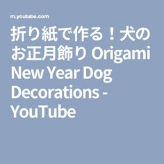 折り紙で作る!犬のお正月飾り Origami New Year Dog Decorations - YouTube