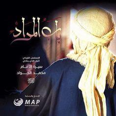 Biografi Imam Al-Jawwad dan Serial Syiah Bab AlMorad Dan