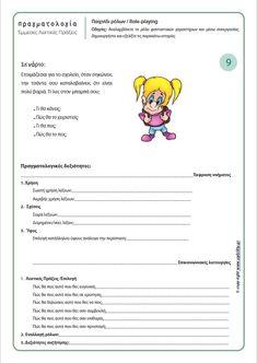 ΠΡΑΓΜΑΤΟΛΟΓΙΑ: Έμμεσες Λεκτικές Πράξεις - Μετάδοση μηνύματος - Upbility GR Products, Gadget