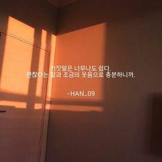 K Quotes, Words Wallpaper, Korean Quotes, Korean Words, Korean Language, Mbti, Proverbs, Lyrics, Mindfulness