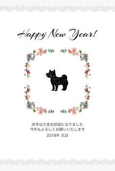 犬のシルエットと押し花の年賀状テンプレート(酉年)