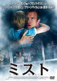 Japanese movie poster for The Mist Ver:B - Frank Darabont. Movies 2014, Hd Movies, Horror Movies, Love Movie, Movie Tv, Stephen King Movies, Foreign Movies, Thing 1, Japanese Poster