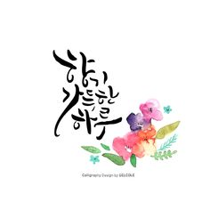 66 Trendy home word art decor Stone Landscaping, Korean Design, Home Design Diy, Love Wall Art, Korean Art, Handwriting Fonts, Trendy Home, Word Art, Art School