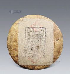 This Pu-erh tea cake is wrapped with cow or sheep skin and has a seal of Yi-Zhao-Fon-Hao (億兆豐號).  Late Qing Dynasty.