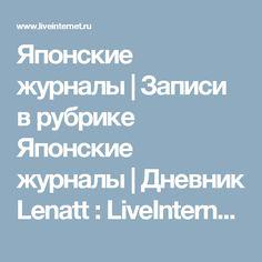 Японские журналы | Записи в рубрике Японские журналы | Дневник Lenatt : LiveInternet - Российский Сервис Онлайн-Дневников
